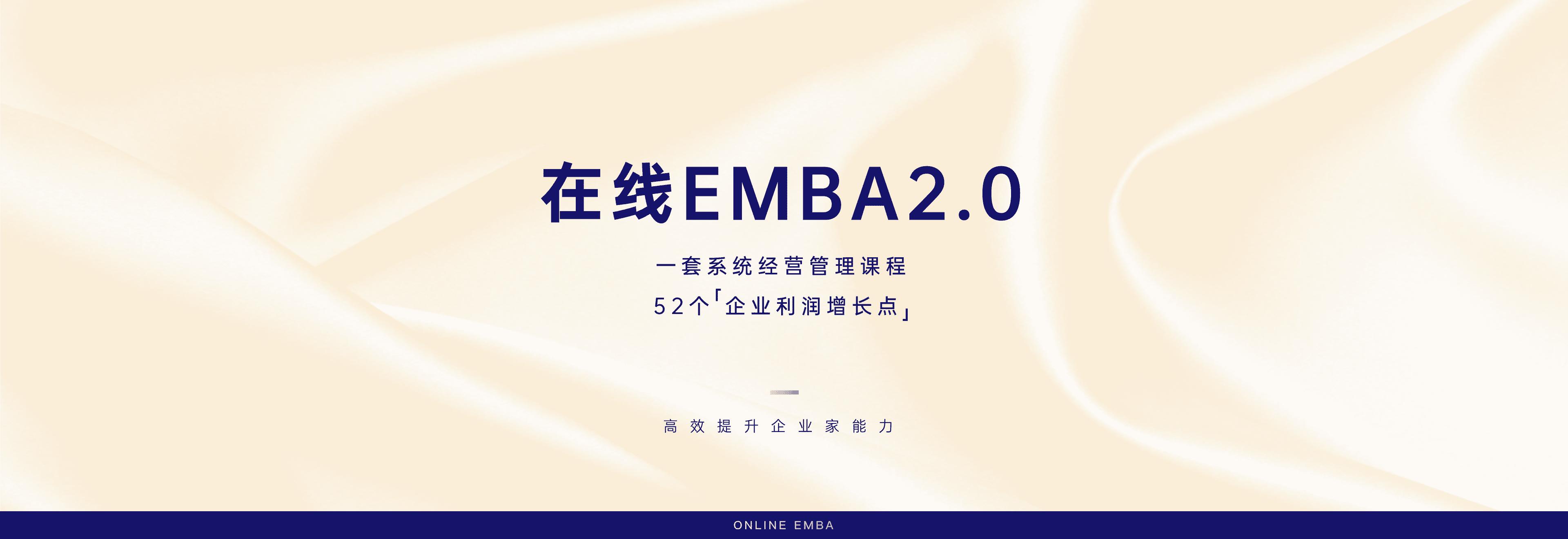 商学院emba