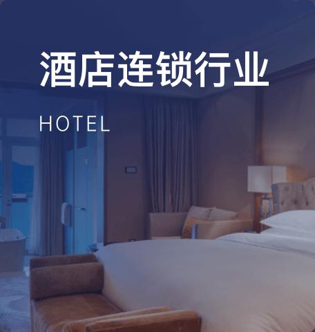 酒店连锁行业