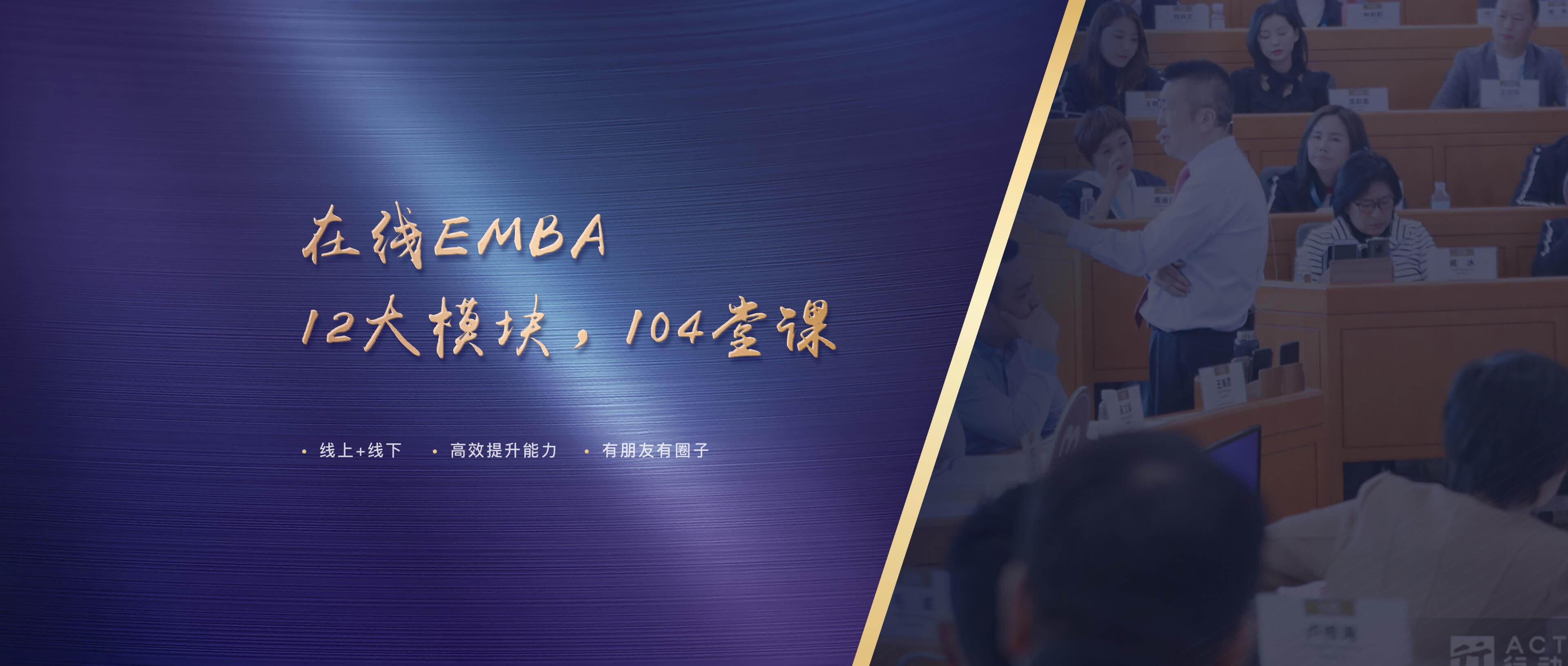 在线EMBA
