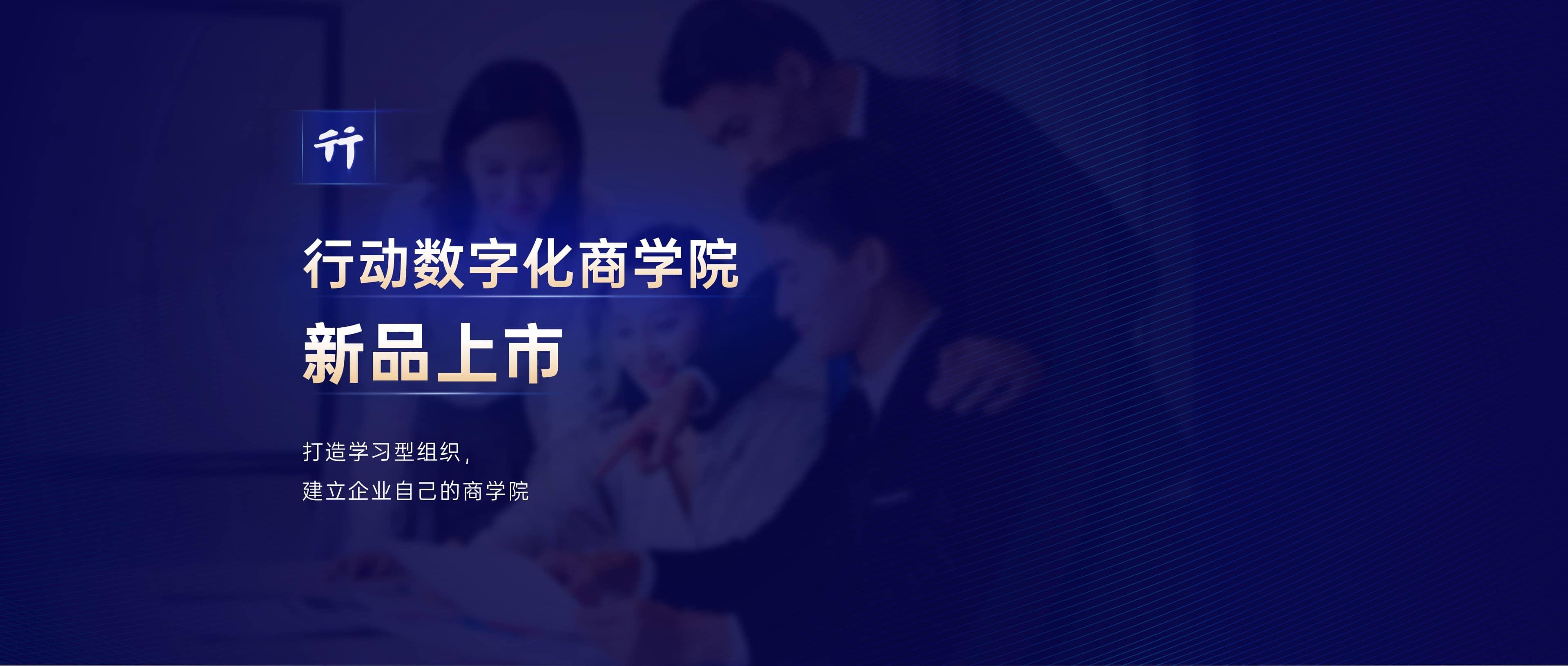 数字化商学院