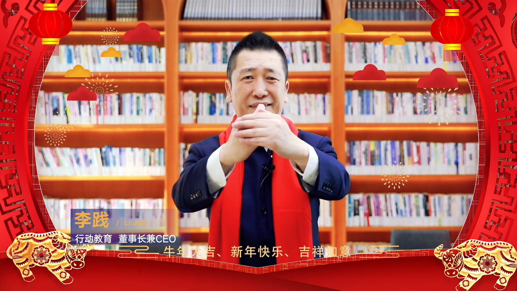 致企业家朋友:行动教育李践老师2021年新春祝福