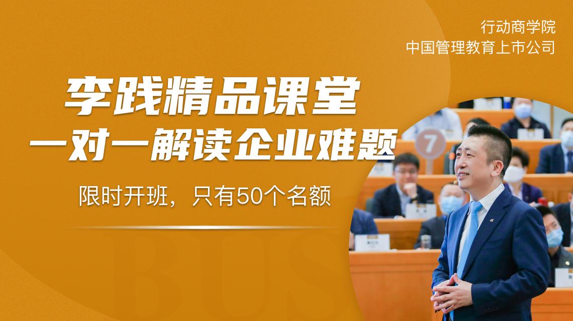 宋志平:三种经济转型,来了!