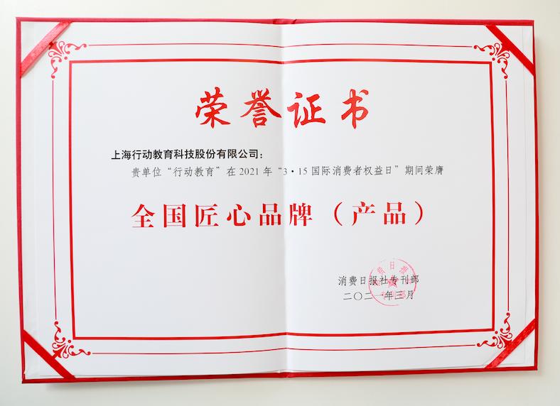 """行动教育荣膺双份荣誉——""""全国匠心品牌""""和""""保障消费者权益先进单位"""""""